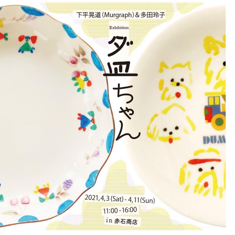 ヤア!ヤア!ヤア!神藤さんの『百日』も後半戦になってきましたが次の展示のお知らせも。4月3日〜11日まで京都からスッテキな2人の展示販売が始まります。下平さん(マーグラフ)を知ったのはいつだったかな。10年になるかなぁ。初めて絵を見た時に心の中にズドンと落ちるものがありました。色彩の綺麗さと、すこしの毒。チョコレートと塩みたいなもんです。一気にファンになったことを覚えています。下平さんの奥さん多田玲子さんの絵も最高に可愛いのです。このお二人の展示ができるなんて︎︎カノープスのゆうさんが引き寄せてくれました。女神さま︎︎なんと初日にはお二人も店頭に立ってくれそうです。ジーザス︎︎期間中、カノープスさんのお菓子、カネコーヒーさんのコーヒー、特別出展で角煮食堂さんもこのお祭りを盛り上げてくれます。わたしも、スコーン仕込んどる。何目当てでも良いので是非見に来てください。※最後の写真は、多田玲子さんのイラストロンパースを着た拓次。
