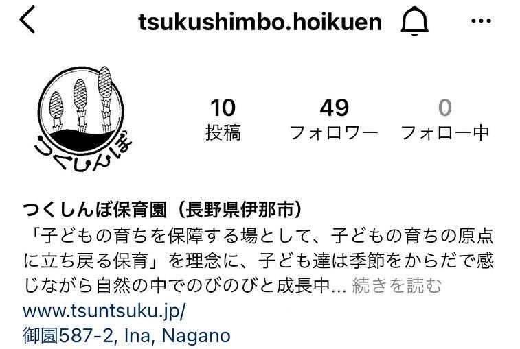 息子たちの通っている保育園がインスタを始めました。@tsukushimbo.hoikuen 伊那市内でも知らない人が多くて、まーそうだよね。普通は最寄りの保育園いくもんね。入って〜!とか、どうよ〜!とかではなく、こういう園があるのも知って選択の一つになるといいな。という気がします。親もなかなか保育園に行ってる時の子供達の様子は見ることができないので楽しい。ぱっと見古くて小さい園だけど実は園庭はどこよりも広いし、最近床も無垢の赤松に張り替えて裸足でもあったかい。中の人は…そう。皆様知ってるような知らないようなあの人。toshinoriです。ぜひみんな入園してください。これをみた全員。保育士の方もドシドシ募集してます。ぴえ〜