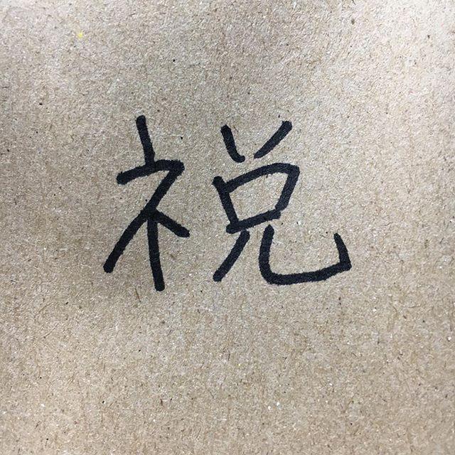 先日、高校の友人が拓次の出産祝いをくれたのだが惜しい。
